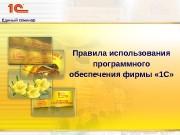 Единый семинар Правила использования программного обеспечения фирмы «
