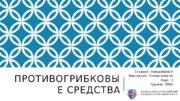 ПРОТИВОГРИБКОВЫ Е СРЕДСТВА Студент: Койшибаев Р Факультет: Стоматология