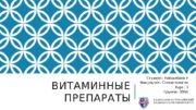 ВИТАМИННЫЕ ПРЕПАРАТЫ Студент: Койшибаев Р Факультет: Стоматология Курс: