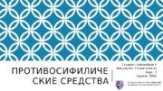 ПРОТИВОСИФИЛИЧЕ СКИЕ СРЕДСТВА Студент: Койшибаев Р Факультет: Стоматология