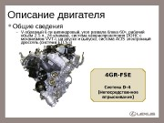 1 Описание двигателя  Общие сведения – V
