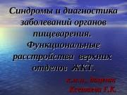 Презентация rus sindrom i diagnostika ZhKT
