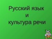 Презентация rus yaz i kultura rechi