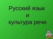 Презентация rus yaz i kultura rechi 3