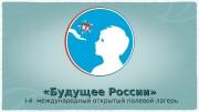«Будущее России» I-й международный открытый полевой лагерь