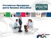 Российская Программа роста бизнеса  2011/2012  Введение