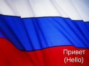 Привет (Hello)  Did you know Russia is