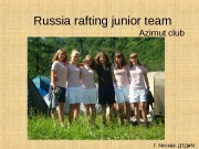 Russia rafting junior team Azimut club Г. Москва.