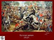 Русская армия.  Русская армия. 1812 г.