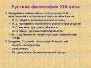 Русская философия XIX века  Западники и славянофилы: