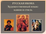 Презентация Русская икона. Художественный язык. Канон и стиль