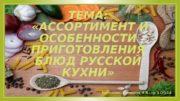 ТЕМА:  «АССОРТИМЕНТ И ОСОБЕННОСТИ ПРИГОТОВЛЕНИЯ БЛЮД РУССКОЙ