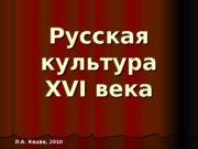 Русская культура XVI века Л. А. Кацва, 2010