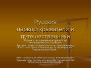 Презентация russkie pervootkryvateli i puteshestvenniki