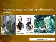 Русские путешественники первой половины 19 века. Фёдорова И.