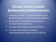 Русские земли в период феодальной раздробленности. 1. Причины,