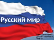 Русский мир Бямбадорж Анужин Дашням Амаржаргал ФЖБ-24