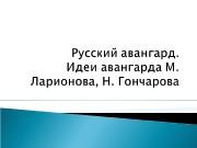 Презентация Русский авангард