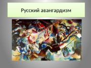 Русский авангардизм 0102