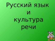 Презентация russkiy yazyk i kultura rechi