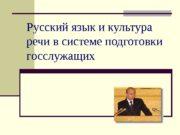 Русский язык и культура речи в системе подготовки