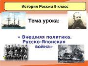 Тема урока:   « Внешняя политика.