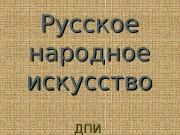 Презентация Русское искусство.Автор-Прудников Д.
