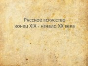 Презентация Русское искусство кон. XIX — начала XX века Суслова А.И.