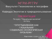 МГРИ-РГГРУ Факультет Геоэкологии и географии Кафедра Экологии и