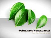 Өсімдіктер селекциясы i. Kaz. kz – Ашық Мәліметтер