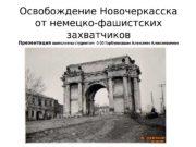 Освобождение Новочеркасска от немецко-фашистских захватчиков Презентация выполнена студентом