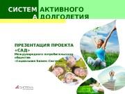 Презентация С.А.Д. ПРЕЗЕНТАЦИЯ