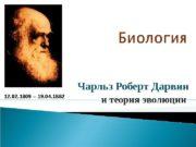 Чарльз Роберт Дарвин и теория эволюции 12. 02.