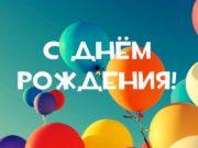 Поздравляем с Днём рождением Катю Желаннову  Желаем