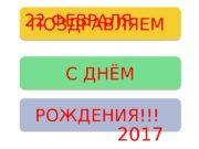 ПОЗДРАВЛЯЕМ С ДНЁМ РОЖДЕНИЯ!!! 2017  год 22