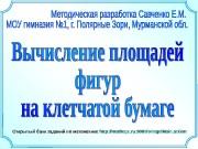 Открытый банк заданий по математике http: //mathege. ru: