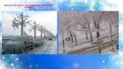 Давайте вспомним год уходящий ……зимой было холодно… И