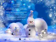 Дорогие Друзья!  С Новым годом! Пусть Новый