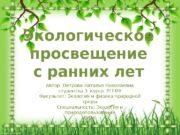 Экологическое просвещение с ранних лет Автор : Петрова