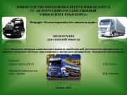 Презентация Сагеев КАХД на автотранспорте