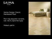 Saima Design Classic Hardwood Floor Пол под вашими