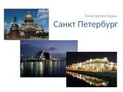 Санкт Петербург Тема презентации:  Основание города Дата