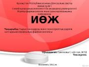 Презентация Сакенова С клинфарм ИЖ