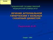 Презентация Sakharny_diabet_i_AG_pyrochkin_V_M_-6k