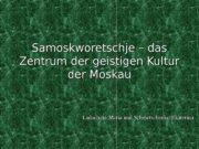 Samoskworetschje – das Zentrum der geistigen Kultur der