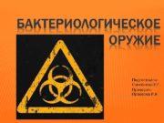 Подготовила:  Самсонова Е. Г. Проверил:  Прохоров