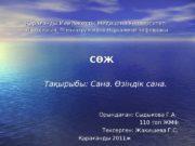 Қарағанды Мемлекеттік Медицина Университеті   Психология, Психиатрия
