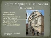 Презентация Санта-Мария-деи-Мираколи Венеция