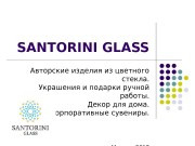 Презентация SANTORINI GLASS   проекта
