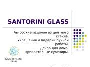 SANTORINI GLASS Авторские изделия из цветного стекла. Украшения